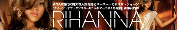 ANAP世代に絶大な人気を誇るスーパー・カリスマ・ティーン クイーン・オブ・ダンスホール=リアーナ早くも再来日公演が決定!!