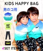 『KIDS(男の子)  2017 HAPPY★BAG』4点セット(代引き・クレジットのみ&同時複数購入不可)