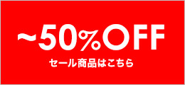 31%OFF〜50%OFF