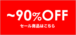 51%OFF〜90%OFF