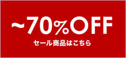 51%OFF〜70%OFF