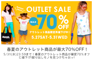 OUTLETアイテムMAX70%