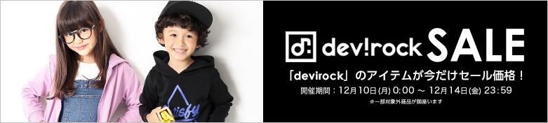devirockセール