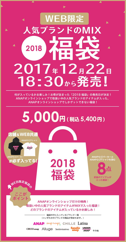 2018福袋