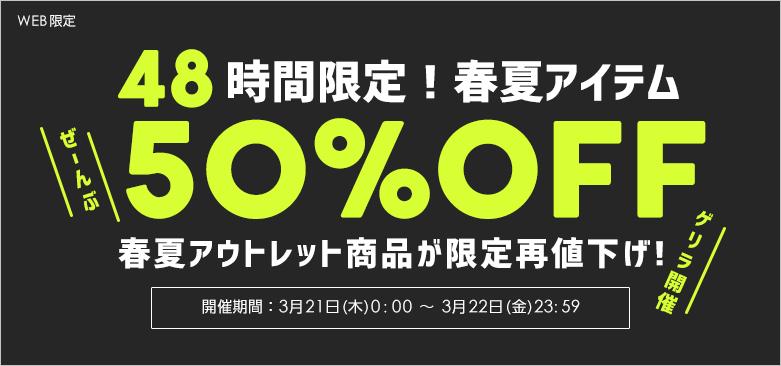 【3/22(金)まで!】半額SALE開催中!