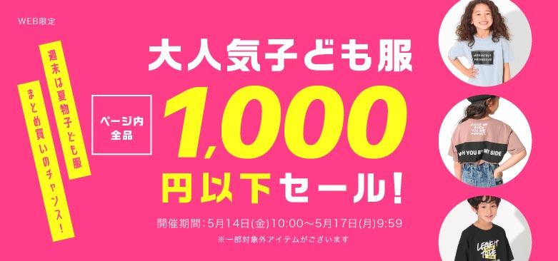 """【5/17(月)9:59まで!】子供服""""1000円以下""""大集合!"""