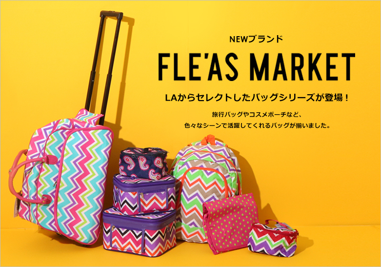 Fle'as Marketからバッグシリーズが登場!