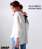 BACKリボンスキッパーシャツ