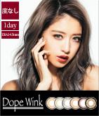 カラコン:DopeWink 1Day(1箱10枚/ワンデー)【度なし】