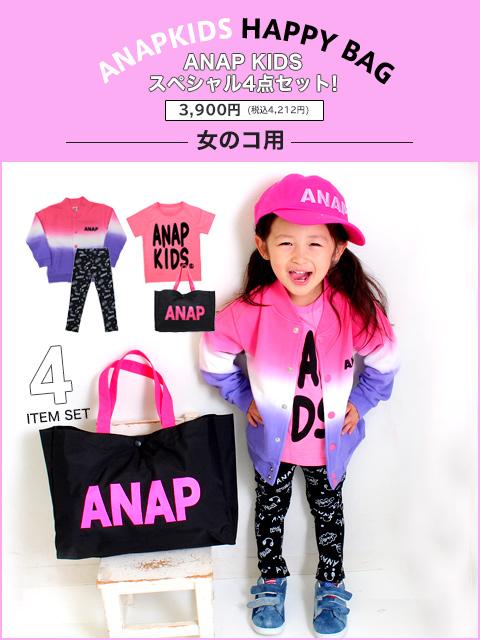 ファッション通販ANAPオンライン
